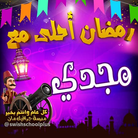 مجدي رمضان احلى مع