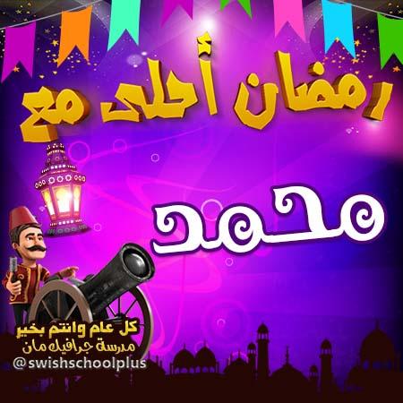 محمد رمضان احلى مع