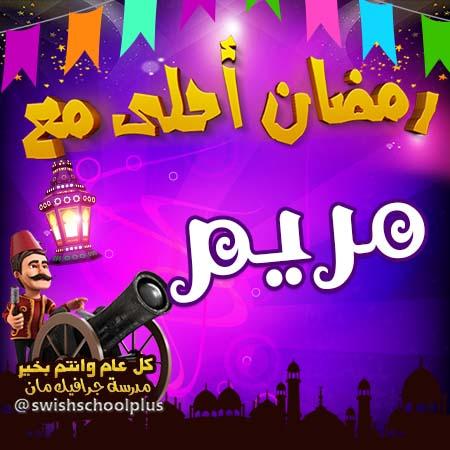 مريم رمضان احلى مع