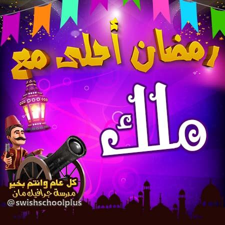 ملك رمضان احلى مع