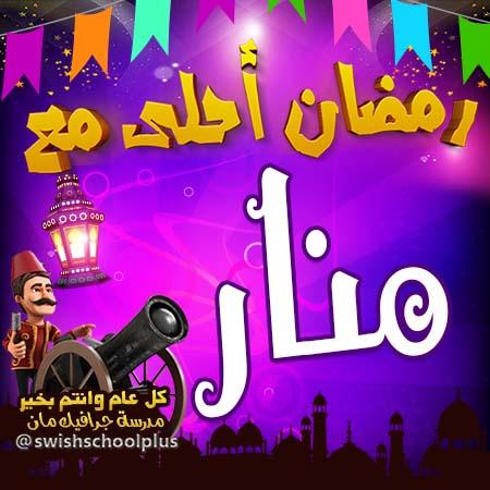 منار رمضان احلى مع