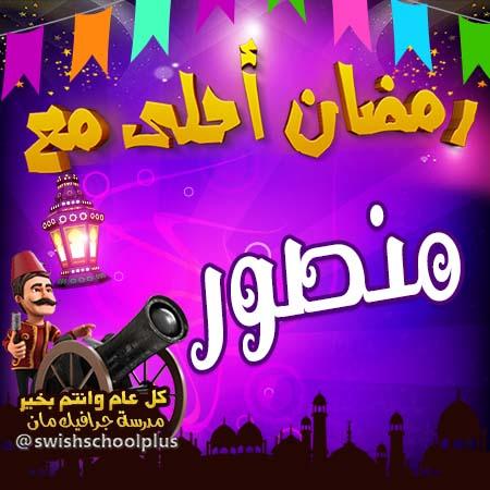 منصور رمضان احلى مع
