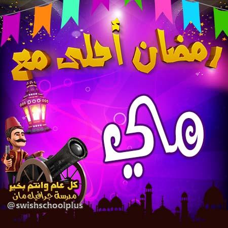 مي رمضان احلى مع