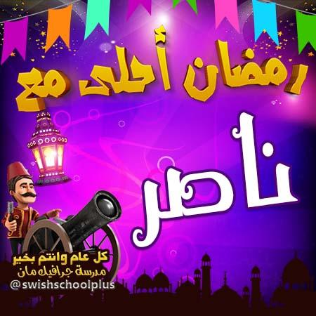 ناصر رمضان احلى مع