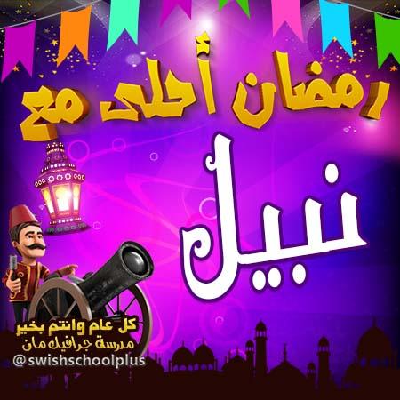 نبيل رمضان احلى مع