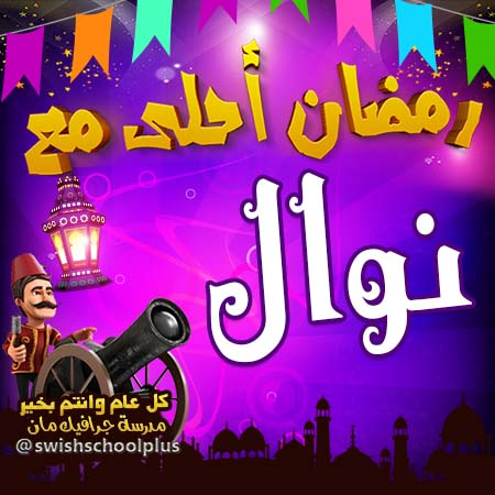 نوال رمضان احلى مع