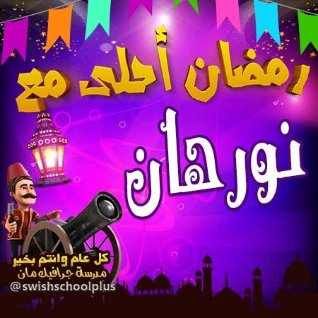 نورهان رمضان احلى مع