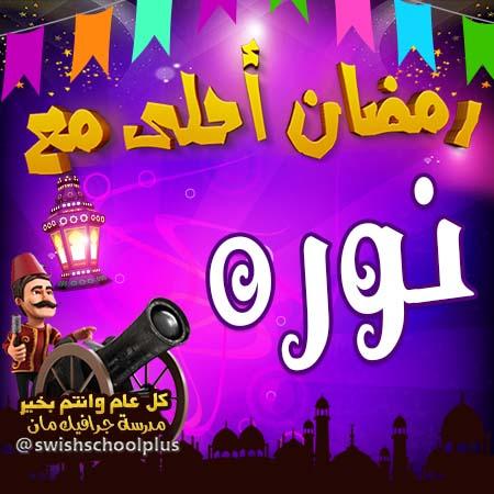 نوره رمضان احلى مع