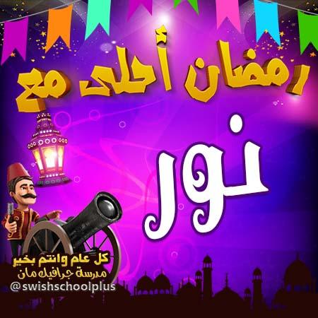 نور رمضان احلى مع