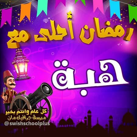هبه رمضان احلى مع
