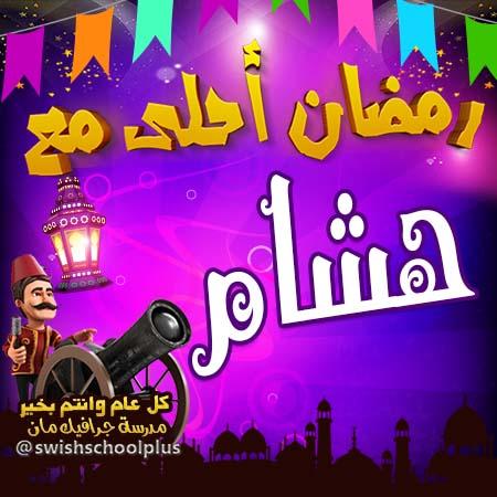 هشام رمضان احلى مع