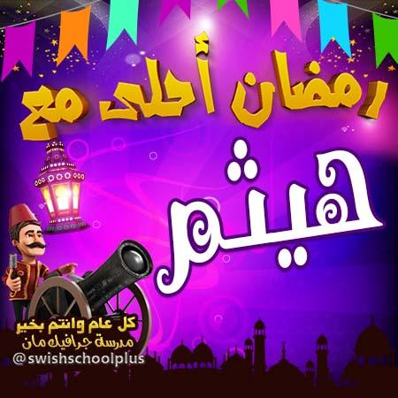 هيثم رمضان احلى مع