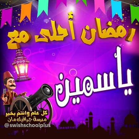 ياسمين رمضان احلى مع