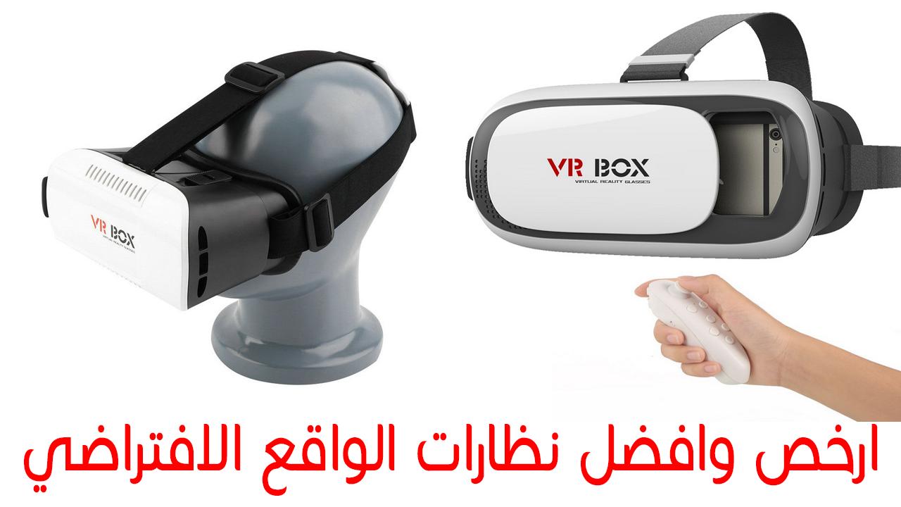 91226ab7f ماهي نظارة الواقع الإفتراضي Virtual Reality box – جرافيك مان