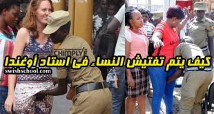 See how women are being searched in a stadium in Uganda