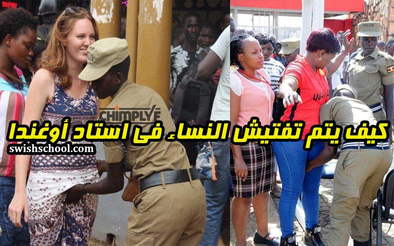 تفتيش النساء في اوغندا طريقه تفتيش النساء في اوغندا قبل دخول الاستاد