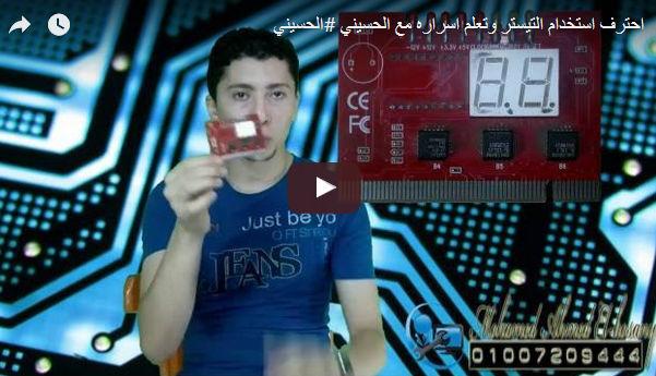 تعليم استخدام التستر لصيانه الكمبيوتر تعليم استخدام التستر لصيانه الكمبيوتر