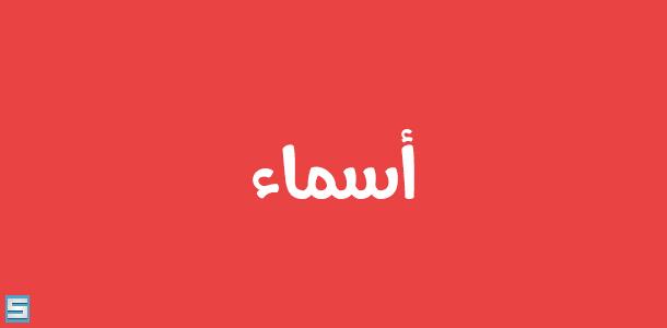خط اسماء تحميل خط اسماء   خطوط عربيه للتصميم