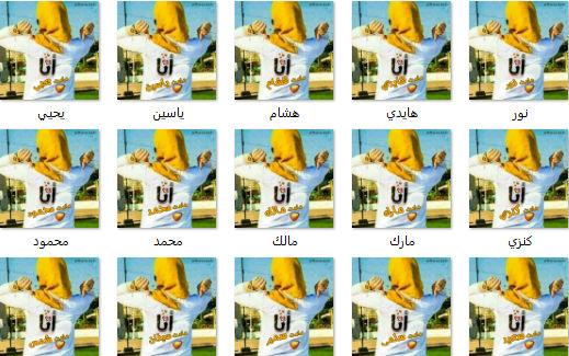 2017 03 01 154217 صور انا مامت أحمد للفيس بوك