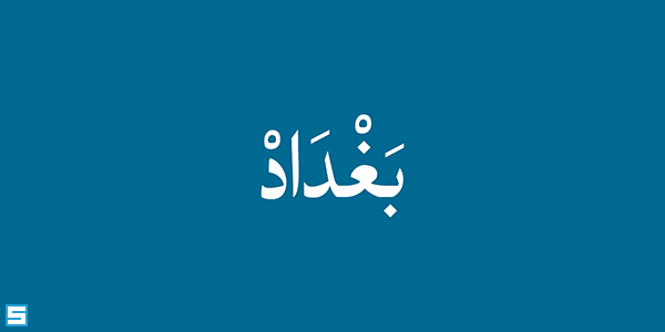 Baghdad Font Preview تحميل خط بغداد   خطوط عربيه للتصميم