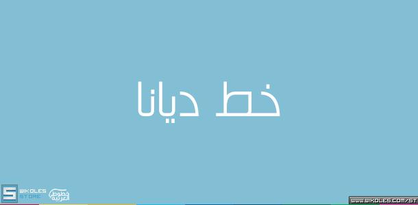Diana Font Preview تحميل خط ديانا   خطوط عربيه للتصميم