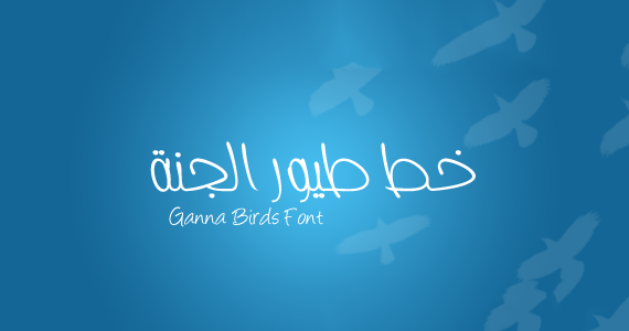 Ganna Birds Font Preview تحميل خط طيور الجنه   خطوط عربيه للتصميم