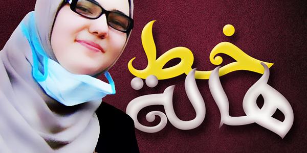 Halah Font Preview تحميل خط هاله   خطوط عربيه للتصميم