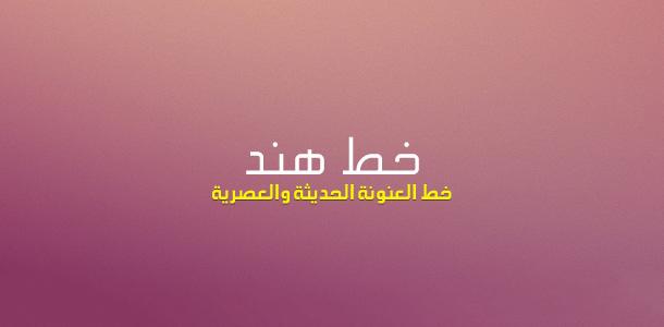 Hend Font Preview تحميل خط  هند   خطوط عربيه للتصميم