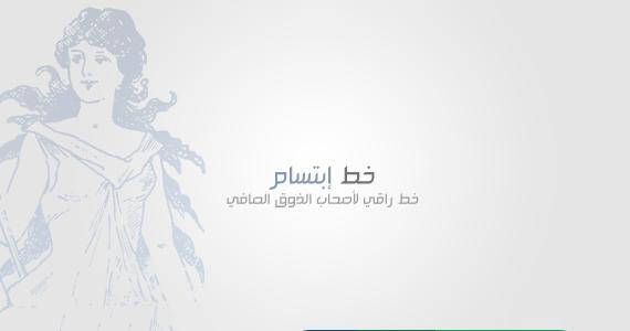 Ibtisam Font Preview تحميل خط  ابتسام   خطوط عربيه للتصميم