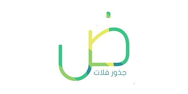 Jozoor Flat Font تحميل خط جذور الاصلي   خطوط عربيه للتصميم