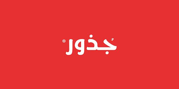 Jozoor Font Preview تحميل خط جذور الاصلي   خطوط عربيه للتصميم