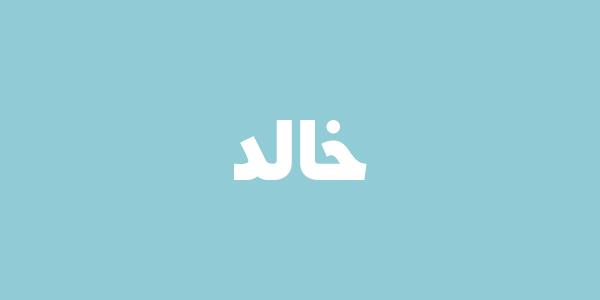 Khaled Font Preview تحميل خط خالد   خطوط عربيه للتصميم