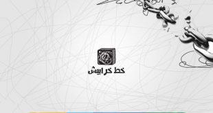 تحميل خط خرابيش - خطوط عربيه للتصميم