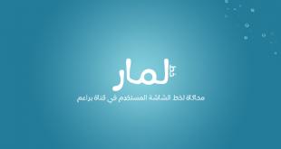تحميل خط لمار - خطوط عربيه للتصميم