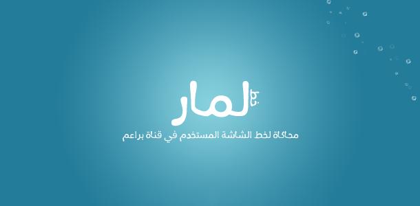 Lamar Font Preview تحميل خط لمار   خطوط عربيه للتصميم