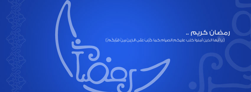 Facebook Cover Ramadan 11 Ramadan Kareem Facebook Cover كفرات فيس بوك شهر رمضان