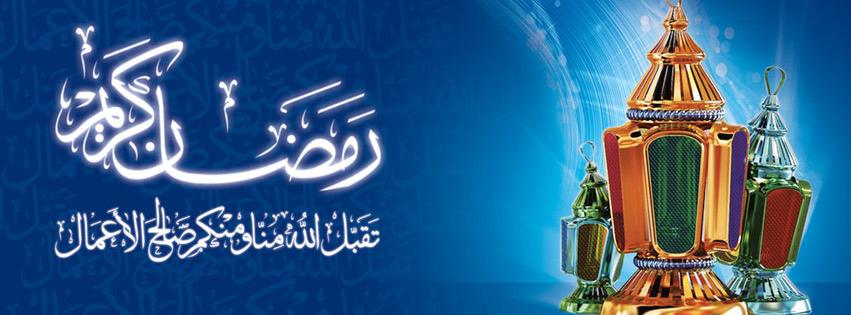 Facebook Cover Ramadan 13 Ramadan Kareem Facebook Cover كفرات فيس بوك شهر رمضان