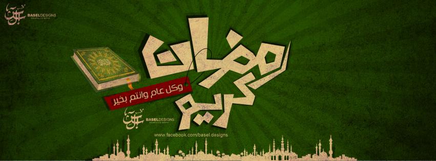 Facebook Cover Ramadan 15 Ramadan Kareem Facebook Cover كفرات فيس بوك شهر رمضان