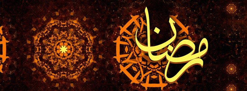 Facebook Cover Ramadan 19 Ramadan Kareem Facebook Cover كفرات فيس بوك شهر رمضان