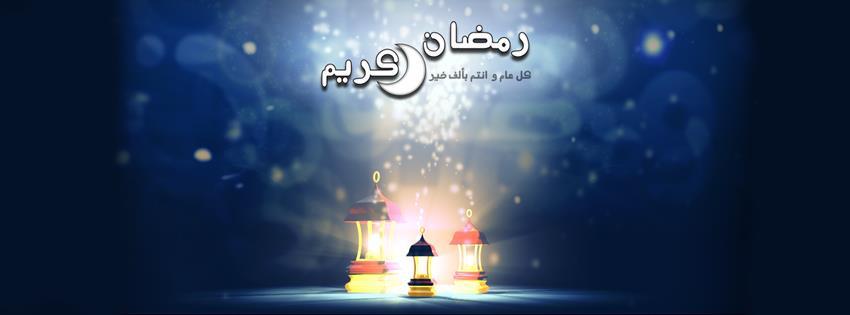 Facebook Cover Ramadan 2 Ramadan Kareem Facebook Cover كفرات فيس بوك شهر رمضان