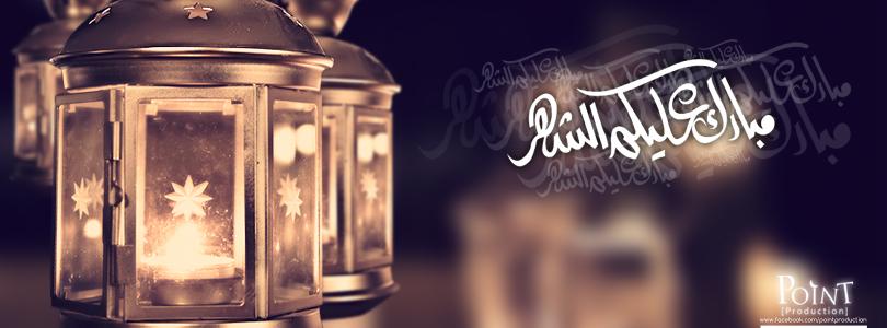 Facebook Cover Ramadan 20 Ramadan Kareem Facebook Cover كفرات فيس بوك شهر رمضان