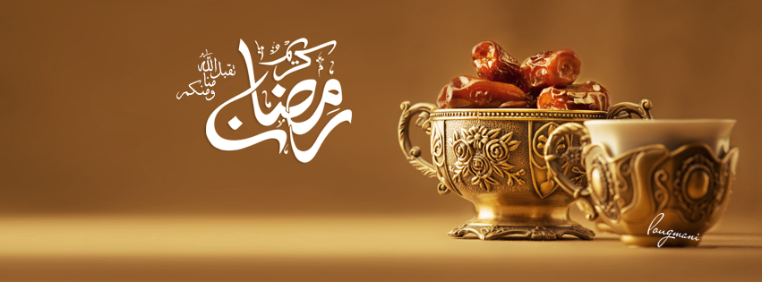 Facebook Cover Ramadan 4 Ramadan Kareem Facebook Cover كفرات فيس بوك شهر رمضان