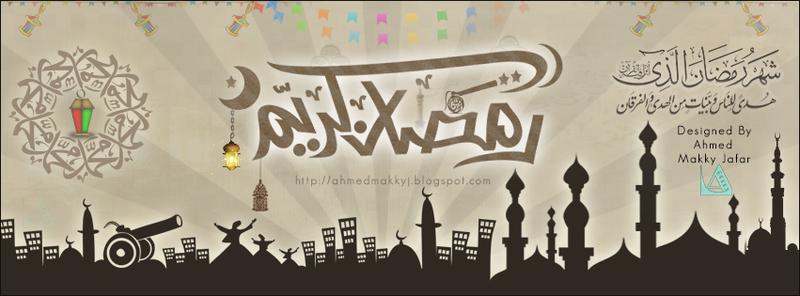 Facebook Cover Ramadan 5 Ramadan Kareem Facebook Cover كفرات فيس بوك شهر رمضان