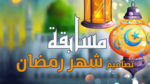 مسابقة تصاميم شهر رمضان 2017