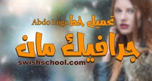 Abdo.Fonts_Abdo.Logo