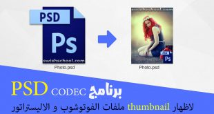 برنامج PSD Codec لعرض مصغرات صور الفوتوشوب والفيكتور
