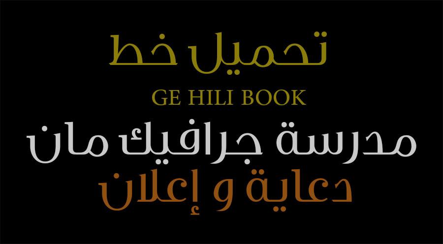 GE Hili Book تحميل خط ge hili book   للدعايه والاعلان
