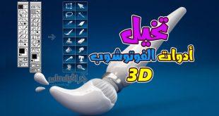 بالصور : تخيل شريط ادوات الفوتوشوب 3D