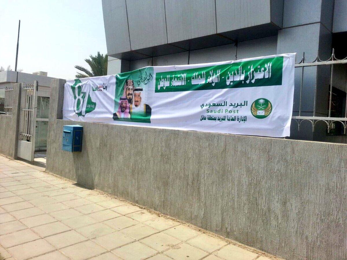 اليوم الوطني السعودي 1 صور الاحتفال باليوم الوطني للمملكه 87