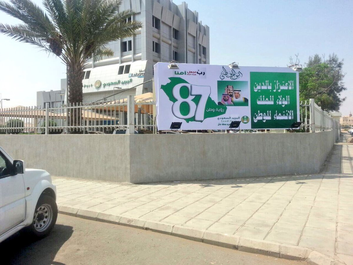 اليوم الوطني السعودي 2 صور الاحتفال باليوم الوطني للمملكه 87